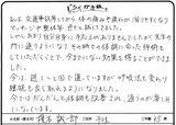 東京都足立区千住にお住まいの榎本誠一郎様35才直筆メッセージ