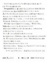 東京都足立区にお住まいの藤田純子様50代直筆メッセージ