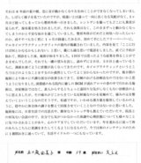 東京都足立区にお住まいの五十嵐由美子様59歳直筆メッセージ