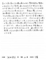 千葉県にお住まいの池田倶子様60歳直筆メッセージ