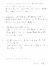東京都足立区梅島にお住まいの今石浩美様直筆メッセージ
