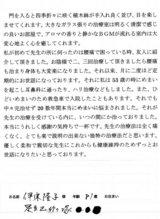 東京都足立区竹ノ塚にお住まいの伊東隆子様81歳直筆メッセージ