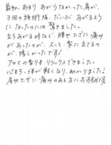 東京都足立区関原にお住まいの岩藤洋子様直筆メッセージ