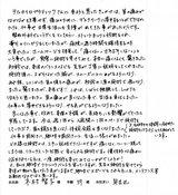東京都足立区にお住まいの木村智子様39歳直筆メッセージ