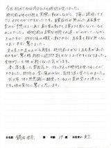 鍋田理奈様19歳直筆メッセージ