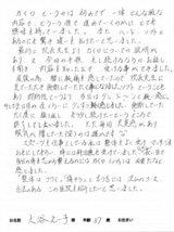 東京都足立区梅田にお住まいの大谷えい子様37歳直筆メッセージ