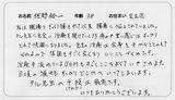 東京都足立区にお住まいの佐野裕一様38才直筆メッセージ