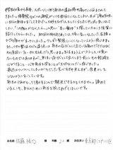 東京都江戸川区にお住まいの佐藤綾乃様22歳直筆メッセージ