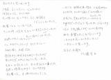 東京都足立区西新井にお住まいの佐藤幸子様直筆メッセージ