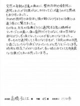 埼玉県川口市にお住まいの高橋弘江様45歳直筆メッセージ