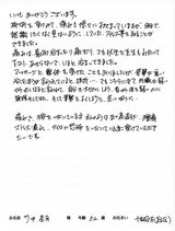 東京都足立区千住桜木にお住まいの竹中奈月様52歳直筆メッセージ