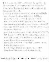 さいたま市北区にお住まいの徳増奈緒子様38歳直筆メッセージ