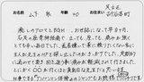 東京都足立区古千谷本町にお住まいの山下泉様40才直筆メッセージ