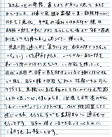 東京都荒川区町屋にお住まいの山崎秀夫様28才直筆メッセージ