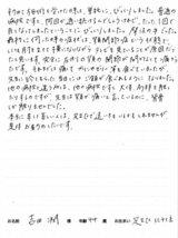 東京都足立区北千住にお住まいの吉田潤様44歳直筆メッセージ