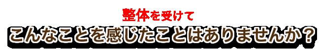 seitai-chigai.hp.png